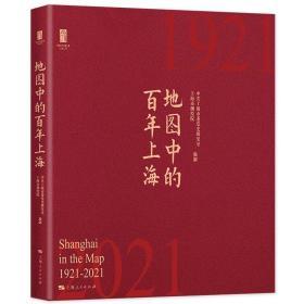 地图中的百年上海 上海人民出版社  9787208169418