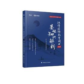 354汉语国际教育硕士基础知识解析(2022)