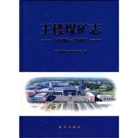 王楼煤矿志(1996-2018)