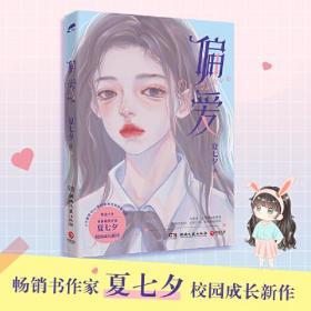 偏爱(暌违六年,青春畅销作家夏七夕校园成长新作。随书附赠汽水书签和精美海报)