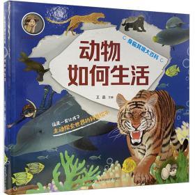 精装绘本:动物如何生活
