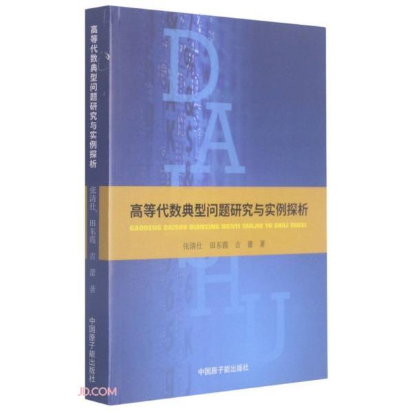 高等代数典型问题研究与实例探析