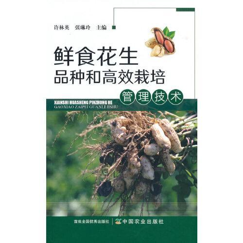 鲜食花生品种和高效栽培管理技术