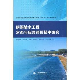 明渠输水工程常态与应急调控技术研究