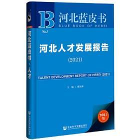 河北蓝皮书:河北人才发展报告(2021)