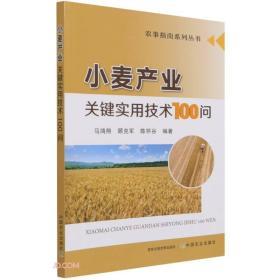 小麦产业关键实用技术100问
