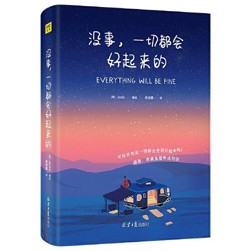 没事,一切都会好起来的(请把本书送给你爱的人 ,所有的事物会像被施予魔法般,变得好起来!)