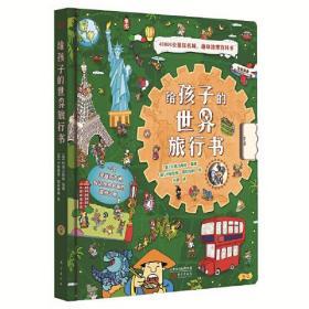 给孩子的世界旅行书