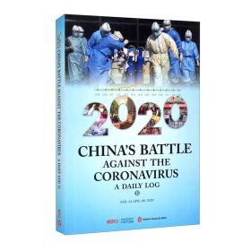 """2020中国战""""疫""""日志(第二辑)(英)"""