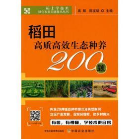 稻田高质高效生态种养200题