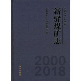 新驿煤矿志:2000-2018