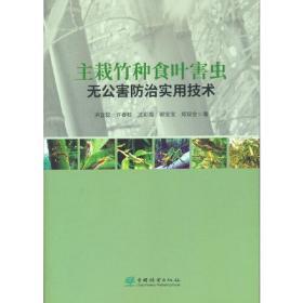 主栽竹种食叶害虫无公害防治实用技术