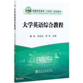 大学英语综合教程(普通高等教育十四五规划教材)