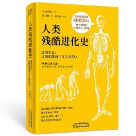 人类残酷进化史:适者生存,让我们都成了不完美的人