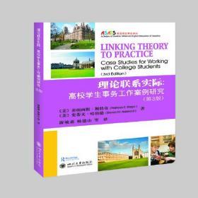 理论联系实际:高校学生事务工作案例研究(第3版)