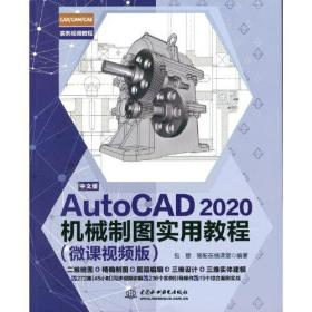 中文版AutoCAD
