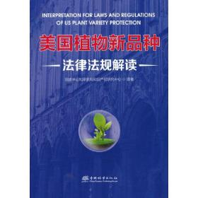 美国植物新品种法律法规解读