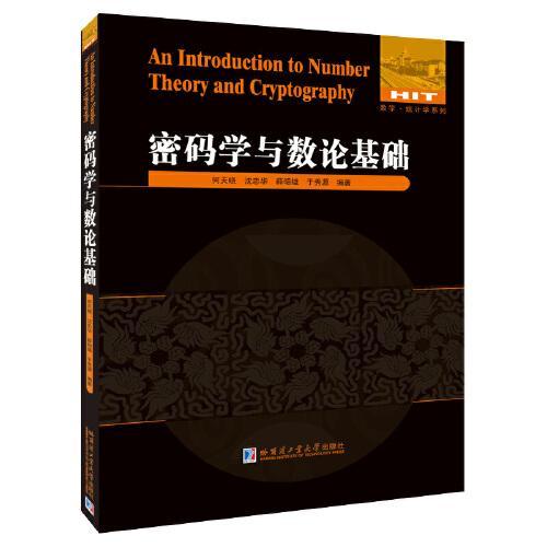 密码学与数论基础