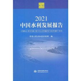 2021中国水利发展报告