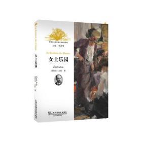 外教社走近经典法语阅读系列:女士乐园