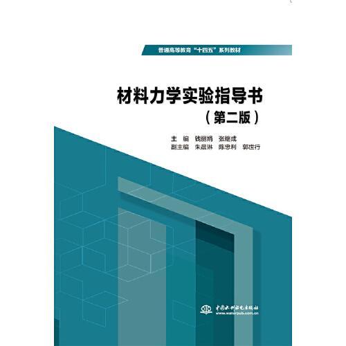 材料力学实验指导书(第二版)()