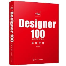 +86 Designer100中国设计红宝书. 品牌传播