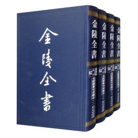 金陵全书(甲编方志类县志光绪续纂句容县志套装共4册)
