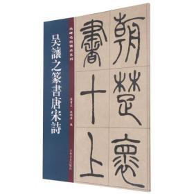 名碑名帖傳承系列——吴让之篆书唐宋诗