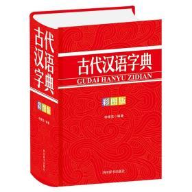 古代汉语字典(彩图版)(精)