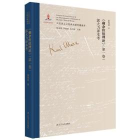 《剩余价值理论》(第一卷)郭大力译本考