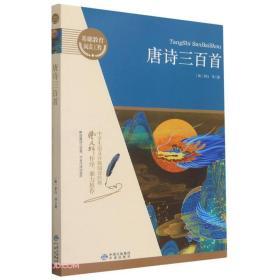 唐诗三百首/基础教育阅读工程