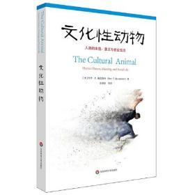 文化性动物(人类的本性意义与社会生活)