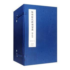 郑州历代碑刻汇选·精品卷(套装共7册)   1G29c