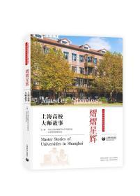 熠熠星辉(上海高校大师故事)/上海高校红色往事丛书