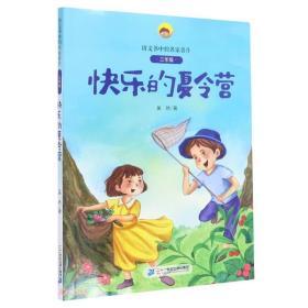 快乐的夏令营(附阅读指导手册3年级)/语文书中的名家名作