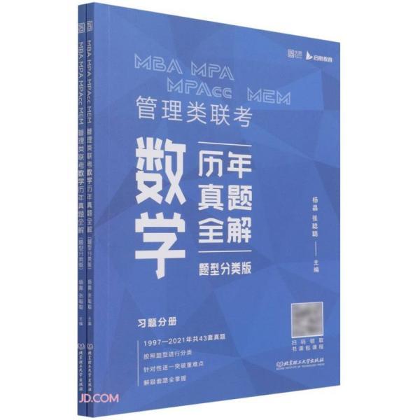 MBAMPAMPAccMEM管理类联考数学历年真题全解(题型分类版共2册)