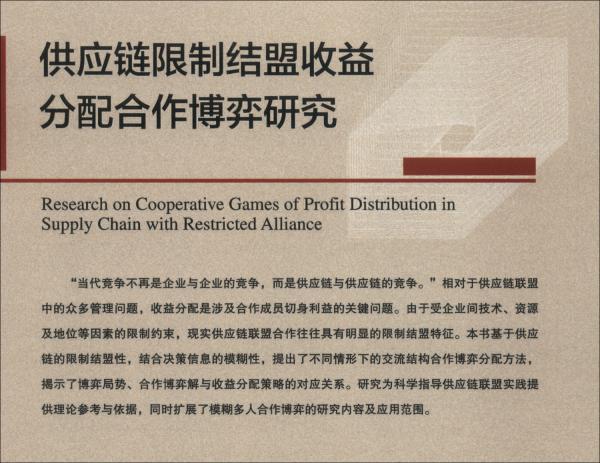 供应链限制结盟收益分配合作博弈研究