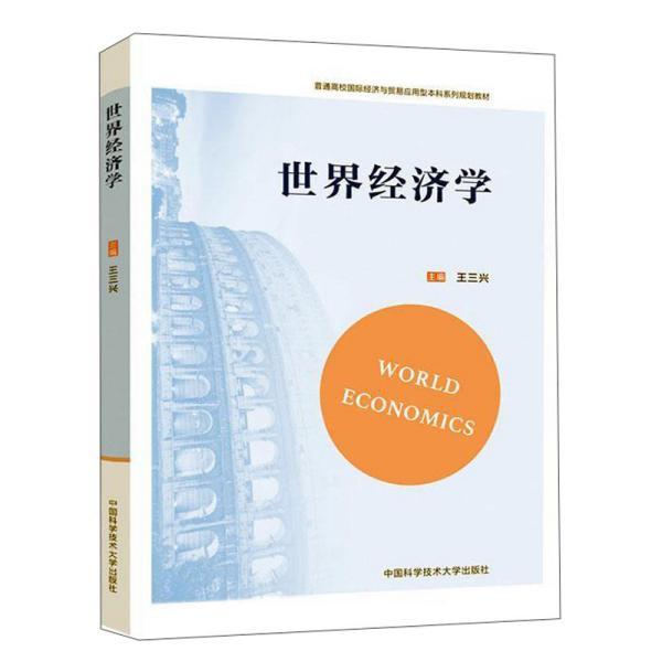 世界经济学