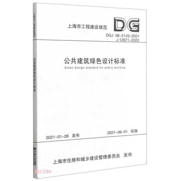 公共建筑绿色设计标准(DGJ08-2143-2021J12671-2020)/上海市工程建设规范