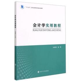 会计学实用教程 张甫香 南京大学出版社 9787305218569