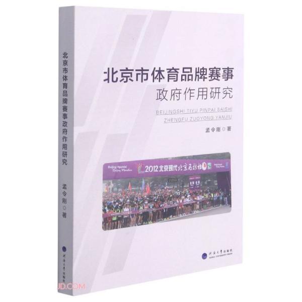 北京市体育品牌赛事政府作用研究