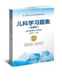 儿科学习题集(含解析)(第2版)——高级医师进阶(副主任医师/主任医师)
