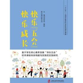 """快乐""""五会""""   快乐成长-基于学生核心素养发展""""快乐五会""""校本课程体系构建与实施的实践研究"""