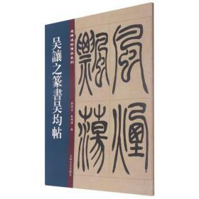 名碑名帖傳承系列--吴让之篆书吴均帖