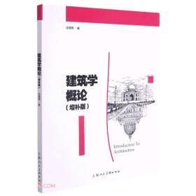 建筑学概论(增补版)