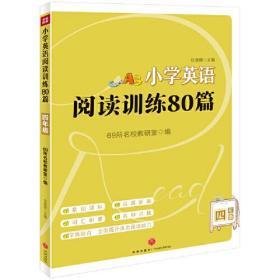 小学英语阅读训练80篇  四年级
