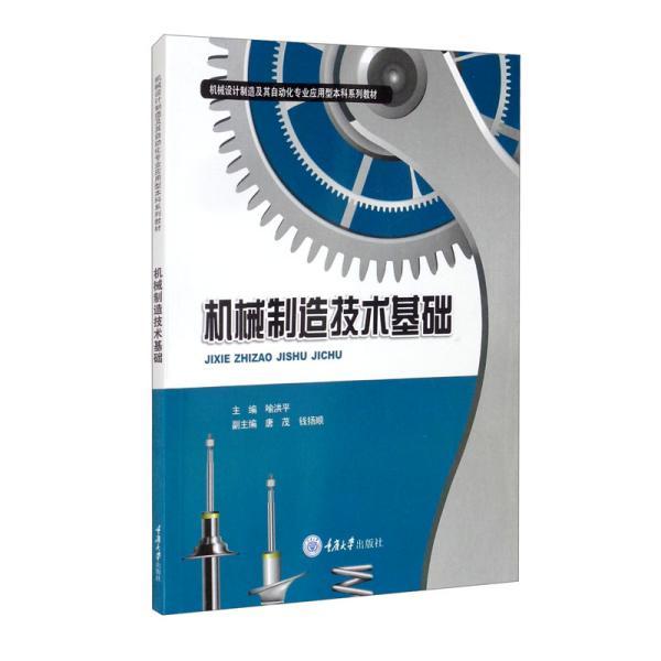 机械制造技术基础