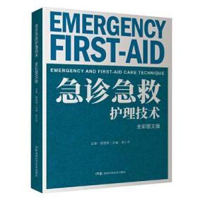急诊急救护理技术(全彩图文版)