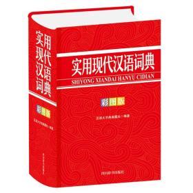 实用现代汉语词典(彩图版)(精)
