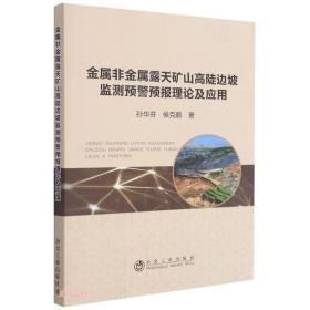 金属非金属露天矿山高陡边坡监测预警预报理论及应用
